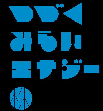 つづくみらいエナジー|静岡の再エネでんきから始める地方創生